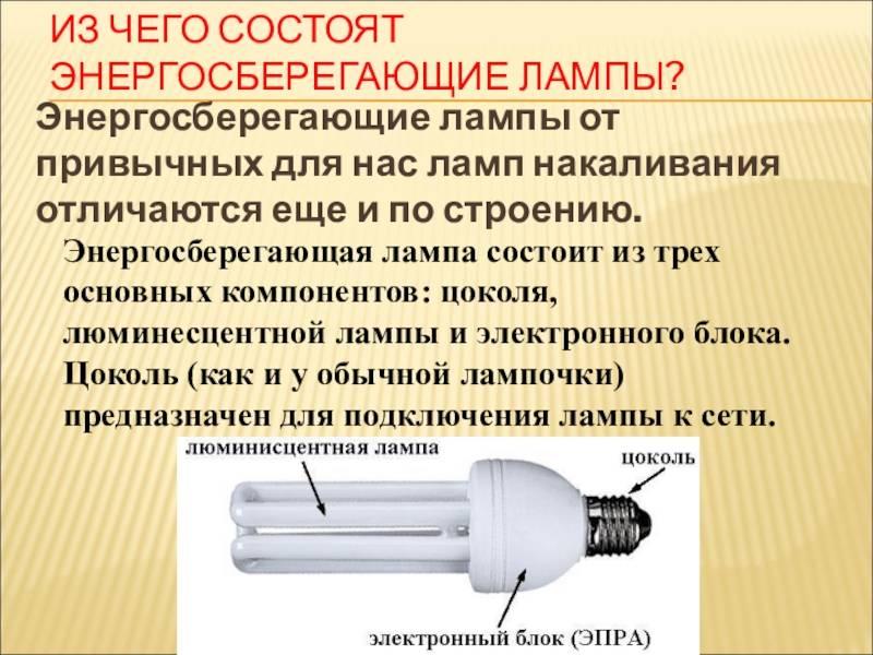 Умная лампа: устройство, виды, нюансы использования + лучшие модели лампочек | отделка в доме